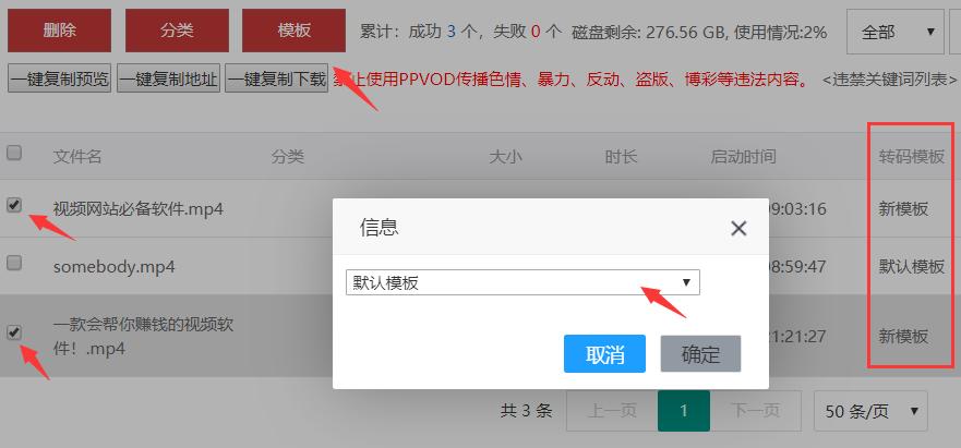 选择<a href=http://www.baidu.com/s?wd=网站视频转码软件 target=_blank class=infotextkey>转码</a>模板.png