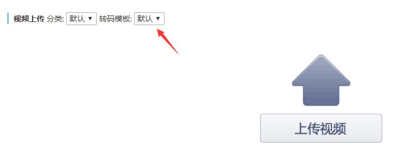 上传选择<a href=http://www.baidu.com/s?wd=网站视频转码软件 target=_blank class=infotextkey>转码</a>模板.png